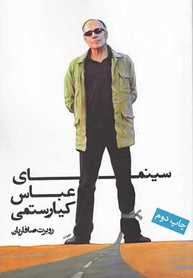 سينماي عباس كيارستمي
