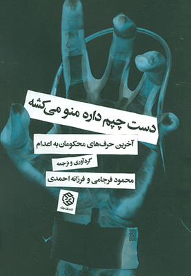 دست چپم داره منو مي كشه : آخرين حرف هاي محكومان به اعدام