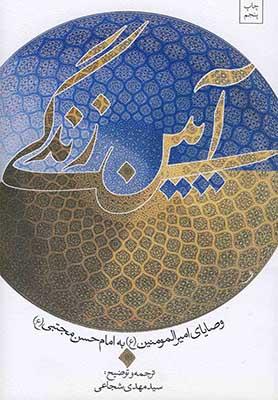 آيين زندگي: وصاياي اميرالمومنين به امام حسن مجتبي (ع)