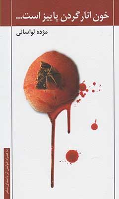 خون انار گردن پاييز است ...
