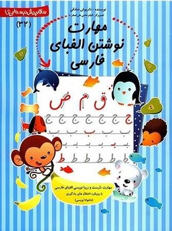 مهارت نوشتن الفباي فارسي
