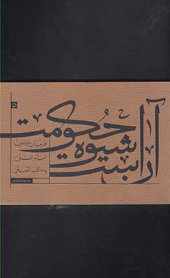 آن است شيوه حكومت: فرمان حضرت امام علي (ع) به مالك اشتر