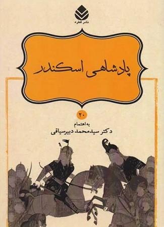 پادشاهي اسكندر / داستان هاي نامورنامه 20