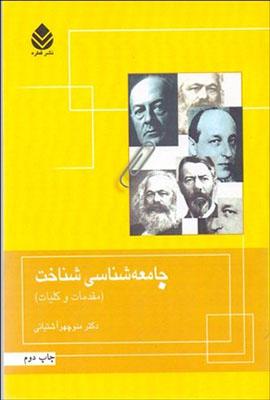 جامعه شناسي شناخت (مقدمات و كليات)