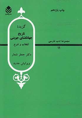تاريخ جهانگشاي جويني / مجموعه ادب فارسي 11