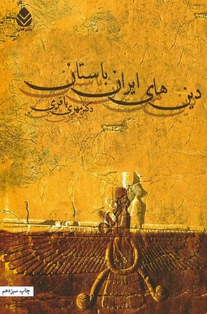 دين هاي ايران باستان