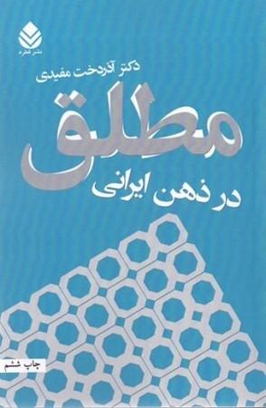 مطلق در ذهن ايراني
