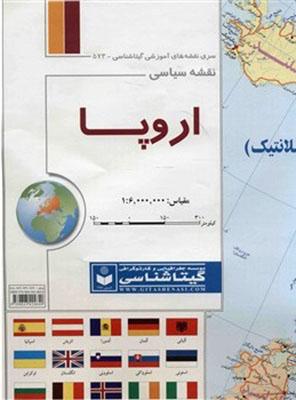 نقشه سياسي اروپا 537