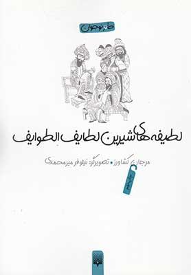 لطيفههاي شيرين: لطايف الطوايف