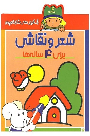 رنگآميزيهاي شازده كوچولو: شعر و نقاشي براي 4 سالهها