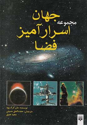 مجموعه جهان اسرارآميز فضا