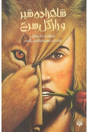 شاهزاده شير و راز گل سرخ