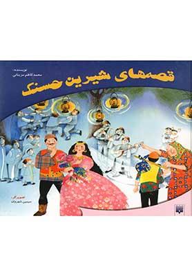 قصه هاي شيرين حسنك
