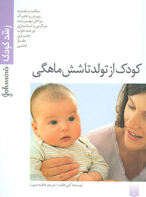 كودك از تولد تا شش ماهگي
