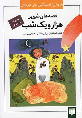 مجموعه قصههاي شيرين هزار و يك شب (3 جلد در يك مجلد)
