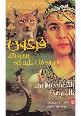 فرعون پسري كه بر رود نيل غلبه كرد