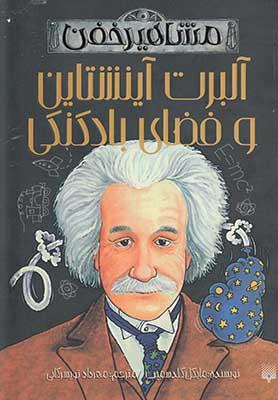 آلبرت آينشتاين و فضاي بادكنكي