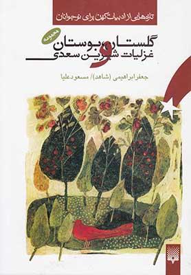 گلستان، بوستان و غزليات خواندني سعدي