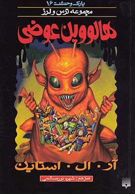 هالووين عوضي