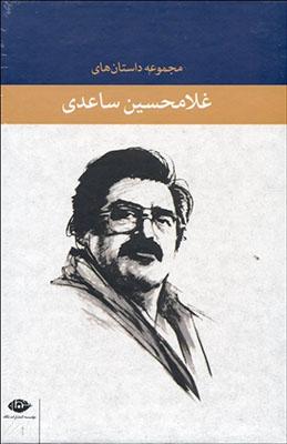 مجموعه داستان هاي غلامحسين ساعدي