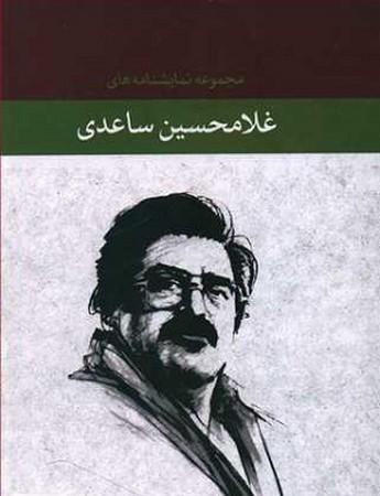 مجموعه نمايشنامه هاي غلامحسين ساعدي