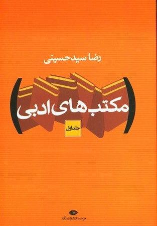 مكتب هاي ادبي  2جلدي