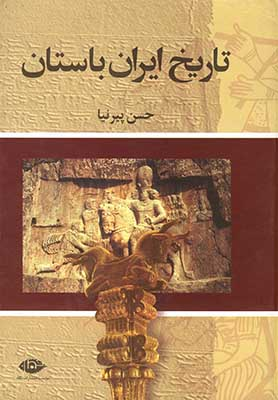 تاريخ ايران باستان دوره سه جلدي