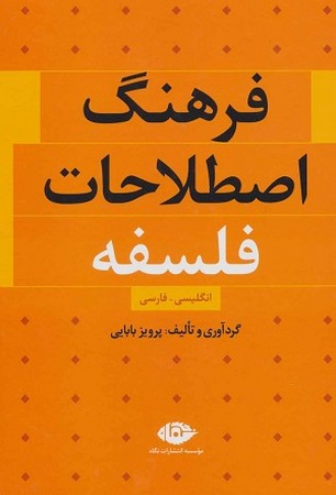 فرهنگ اصطلاحات فلسفه : دو زبانه انگليسي فارسي