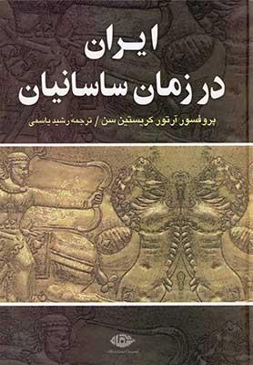 ايران در زمان ساسانيان