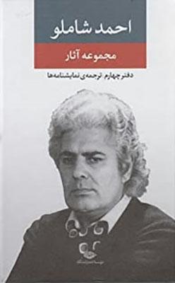 احمد شاملو (مجموعهي آثار) دفتر چهارم: نمايشنامهها