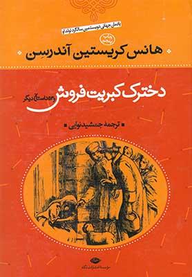 دختر كبريت فروش و 53 قصه ديگر