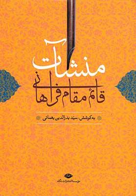 منشات قائم مقام فراهاني با مقدمه و شرح لغت و تركيبات و فهرستها