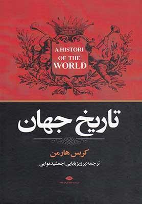 تاريخ جهان