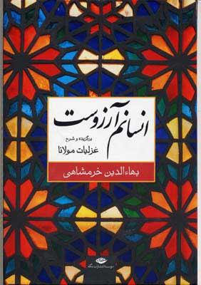 انسانم آرزوست (برگزيده و شرح غزليات مولانا / شمس)