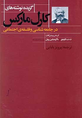 گزيده نوشته هاي كارل ماركس در جامعه شناسي و فلسفه اجتماعي