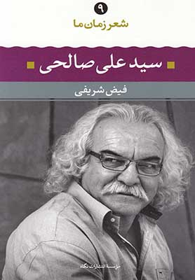 سيدعلي صالحي: شعر سيدعلي صالحي از آغاز تا امروز، شعرهاي برگزيده، تفسير و تحليل موفقترين شعرها