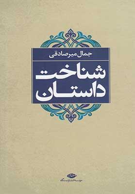 شناخت داستان: كتاب اول: داستان و ادبيات، كتاب دوم: شناخت داستان