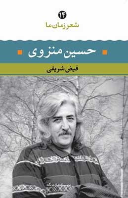 حسين منزوي: شعر حسين منزوي از آغاز تا امروز (شعرهاي برگزيده تفسير و تحليل موفقترين شعرها)