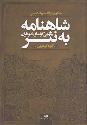 شاهنامه به نثر: بيگزند از باد و باران (داستانها و حماسههاي شاهنامه فردوسي)