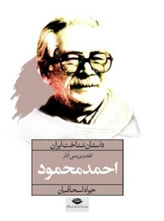 نقد و برسي آثار احمد محمود