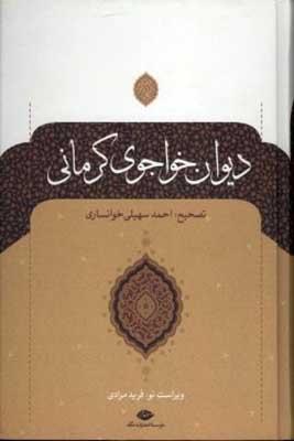ديوان خواجوي كرماني