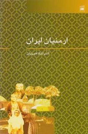 ارمنيان ايران