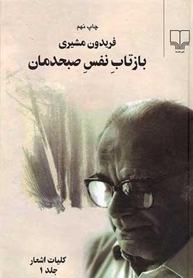 بازتاب نفس صبحدمان 2 جلدي : كليات اشعار