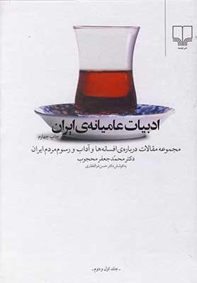 ادبيات عاميانه ايران