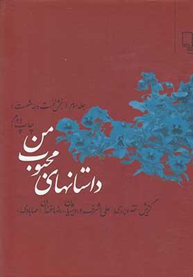 داستانهاي محبوب من (1369 - 1360)جلد سوم