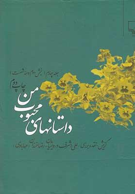 داستانهاي محبوب من (1369 - 1360)جلد چهارم