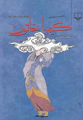 كيميا خاتون: داستاني از شبستان مولانا