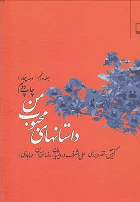 داستانهاي محبوب من (1359 - 1350)جلد پنجم