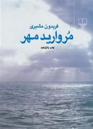 مرواريد مهر / جيبي