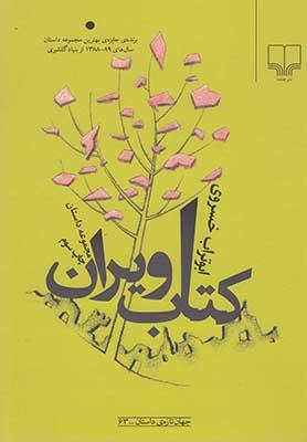 كتاب ويران